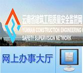 云南建筑工程质量安全监管网
