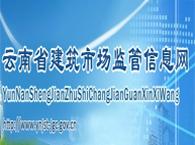 云南省建筑市场监督管理网